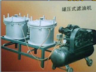 罐压式滤油机